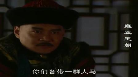 雍正王朝:十三爷被圈禁十年,一个眼神就杀了成文运;四爷的皇位稳了!