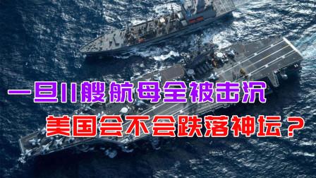 一旦11艘航母全被击沉,美国是否会跌落神坛,彻底沦为二流国家?