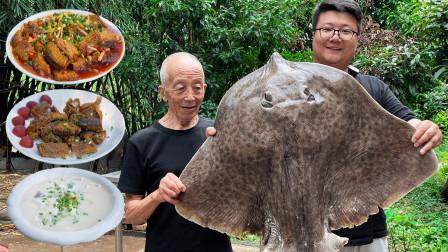 """480买一条32斤鳐鱼,阿米做""""鳐鱼三吃""""鱼肉细腻,香辣入味"""