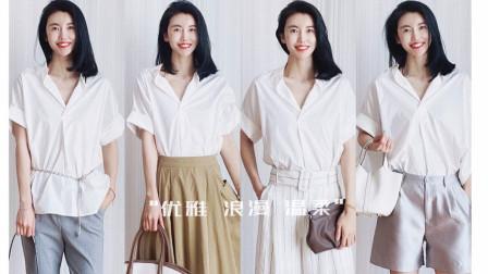 夏日最爱的白衬衫穿搭,白衬衫的优雅,知性,温柔气质不会改变