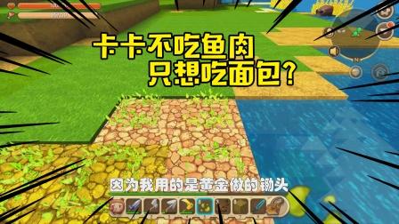 迷你世界 生存实况 10 在海边开垦一块小麦地,直接不用灌溉