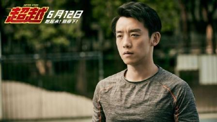 《超越》首映 郑恺被苗苗表白弄哭