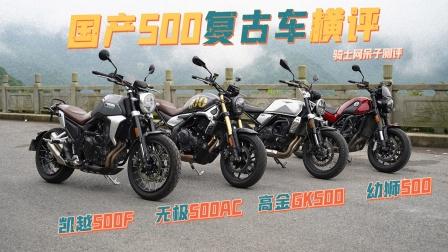 横评│无极500AC、高金GK500、幼狮500、凯越500