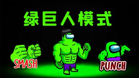 Amongus绿巨人模式: 我力大无穷,重锤地面震飞船员,还会撞墙壁