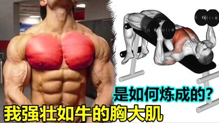 我强壮如牛的胸大肌,全靠这7招练出来的,健身就是这么简单!