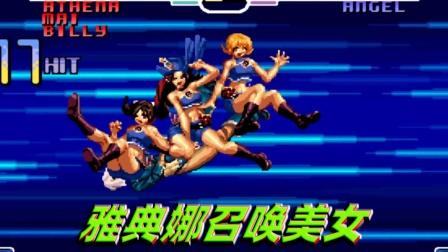 拳皇2002:肖陈全狠起来连自己都怕,召唤三个美女轰炸安吉尔