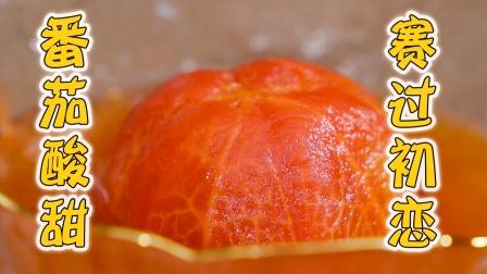 番茄是属于蔬果类,怎么做都好吃的类别了!