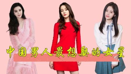 中国男人最想娶的女星,鞠婧祎勉强上榜