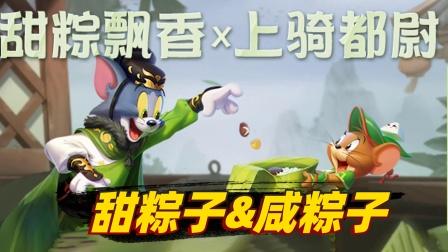 猫和老鼠手游:端午将至,甜粽飘香,这两款限定皮肤你喜欢吗?