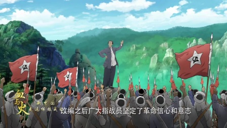 党史动漫《血与火:#新中国是这样炼成的 》之《星火燎原》#以青春之我耀信仰之光