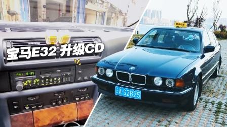 宝马E32修复进度1:换了全新的CD机,26年的老车可以蓝牙