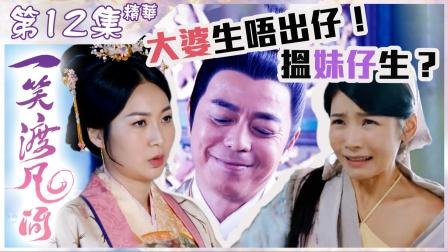 【一笑渡凡間】第12集精華 大婆生唔出仔!搵妹仔生?