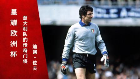 布冯的儿时偶像,亚平宁的守护神!迪诺佐夫帮助意大利首夺欧洲杯