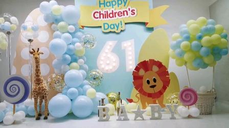 六一儿童节派对布置
