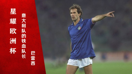 球场清道夫,忠诚代名词!巴雷西一人撑起意大利的铜墙铁壁