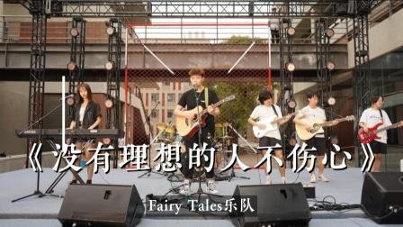 北京邮电大学社团百花节闭幕式:乐队表演《没有理想的人不伤心》