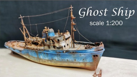 LCW 对幽灵船的简易逼真锈蚀效果