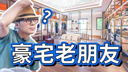 北京占地5亩的豪宅,仅门窗就可换10辆特斯拉?[豪宅老朋友]