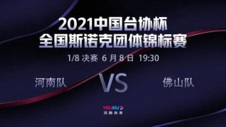 2021全国斯诺克团体锦标赛 河南队vs佛山队