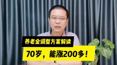 70岁老人都能涨200多吗?内蒙古养老金调整方案解读与计算