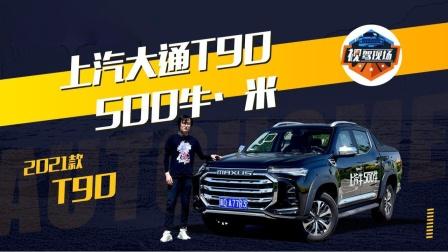 中国品牌最强2.0T柴油动力? 上汽大通T90不容小觑