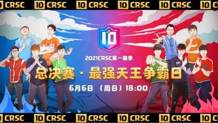 2021CRSC 十大天王争霸赛 S1总决赛 最强天王争霸赛 第五场 ARIMURA VS Panda