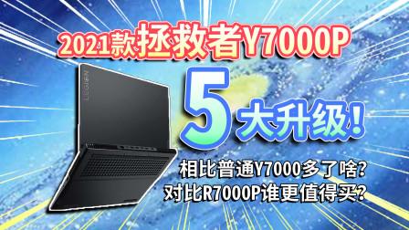 【2021拯救者Y7000P】五大升级!相比普通Y7000多了啥?对比R7000P谁更值得买?大学生还是买电脑,还是游戏本更香!