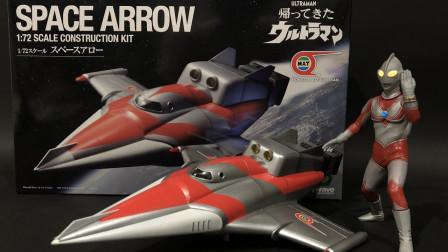 杰克奥特曼飞机拼装模型