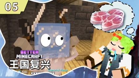 凯麒 我的世界1.17 王国复兴 05 探险的欧皇梦到冷鲜肉