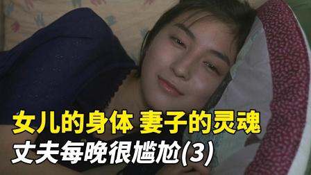 女人遭遇车祸,灵魂进入了女儿身体!一部充满幻想的日本电影