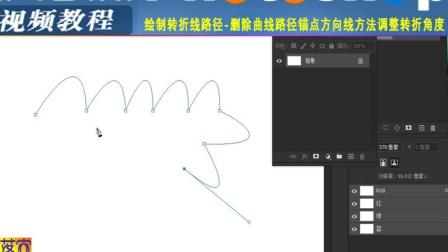 ps绘制转折线路径视频:删除曲线路径锚点方向线方法调整转折角度