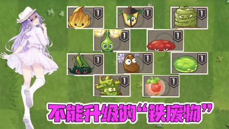 """植物大战僵尸:不能升级的植物都是""""铁废物""""?小蛙:我看你像""""废物""""!"""