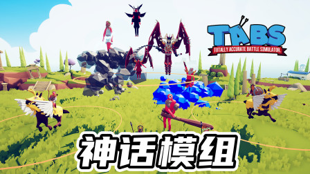 全面战争模拟器:全新神话模组测试 各种天神汇聚一堂