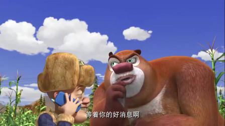熊出没:光头强刚要夸熊大, 就打脸, 真是太尴尬了!