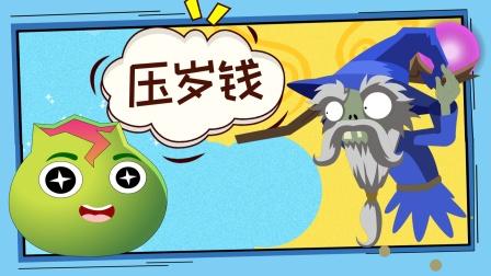 你脸上的眼泪是怎么回事?植物大战僵尸游戏搞笑动画