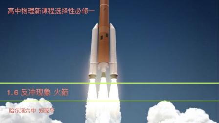 高中物理新课程选择性必修一《1.6反冲现象、火箭》