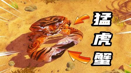 螃蟹之王:为了打败大西洋龙虾王,我召唤出猛虎螃蟹