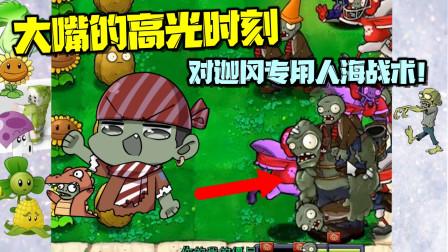 植物大战僵尸:大嘴的高光时刻 解决迦冈的办法是用人海战术!