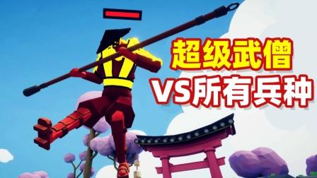 全面战争模拟器1V1:超级武僧VS所有兵种!