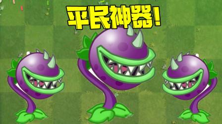 植物大战僵尸:平民神器!五阶大嘴花究竟有多厉害?