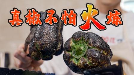烤彩椒炒饭,除了好看还好吃!