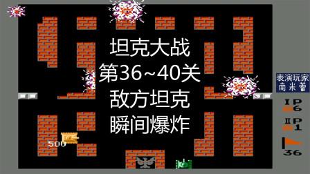 FC坦克大战,第36~40关,敌方坦克瞬间爆炸!