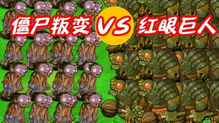 植物大战僵尸:五百僵尸叛变,打爆红眼巨人