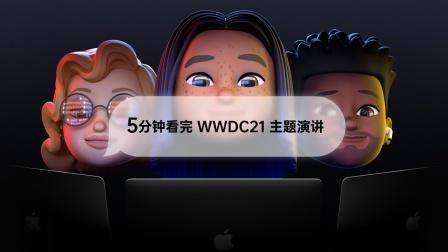 今年WWDC讲了什么?5分钟告诉你