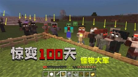 我的世界惊变100天2:刚建好家,就被怪物群围起来了,快加高