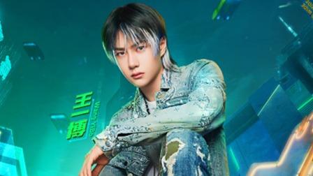 街舞4酷盖队长王一博, 超炫裸眼3D击碎屏幕!