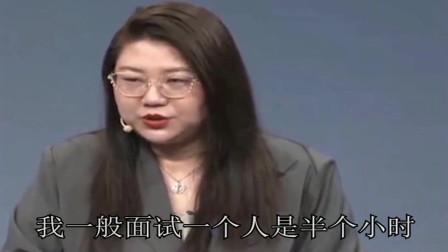 杨天真:教你如何在面试中表达自己的优点