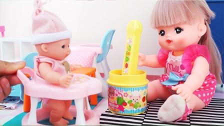 咪露照顾洋娃娃的一天