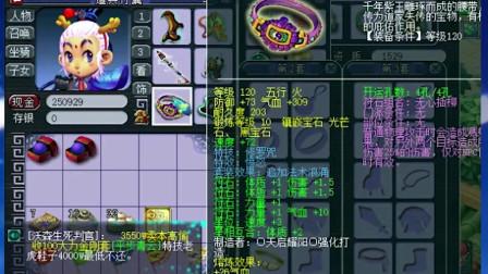 梦幻西游:老王与老板就正不正经产生分歧,蓝字超多的天科花果山