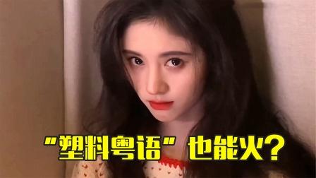 """凭一句""""塑料粤语"""",网红歌获31亿次播放!广东人:一点也听不"""